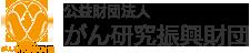 公益財団法人 がん研究振興財団