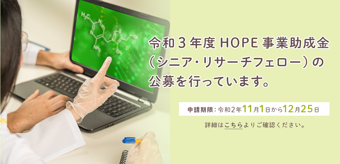 令和3年度HOPE事業助成金(シニア・リサーチフェロー)の公募を介します。